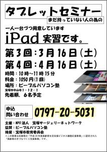 iPad使い方セミナー