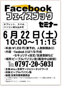 20130613Facebookセミナー